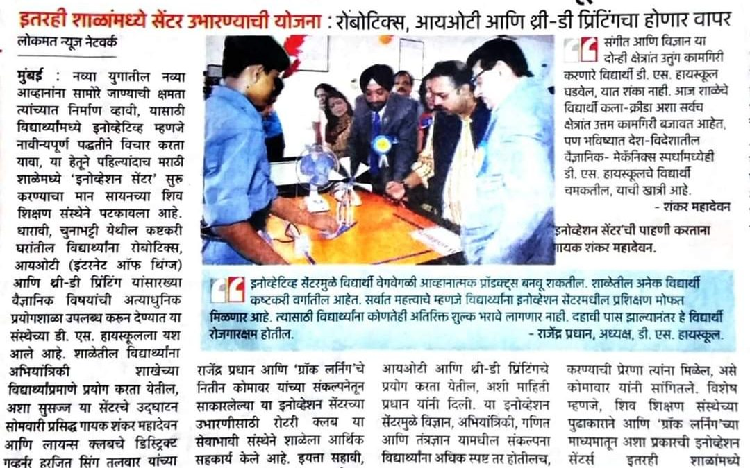 In the News – Lokmat Coverage